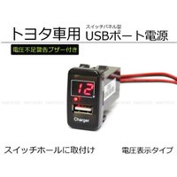 ■空き純正スイッチホールにジャストフィット! ■USB接続ポート搭載 ■デジタル 電圧表示 機能を搭...