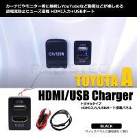 トヨタ スイッチホールパネル HDMI対応 USBポート ケーブル付 スマホ ナビ USB充電 動画再生 音楽 等 カスタムパーツ 電装品 増設