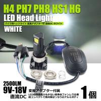 バイク用 LED H4 ヘッドライト ホワイト 1個 Hi/Lo切替 PH7 PH8 HS1 H6 対応 アダプター付 12V 35W 直流 DC ジャイロX エイプ50 カブ モンキー 他