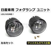日産用 フォグランプ ユニット 左右セット LED HID 対応 純正交換タイプ 汎用 日産 セレナ C25 C26 キューブ Z12 ティーダ C11 ノート E11 他