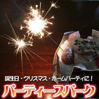 煙が少ないので安心☆パフェやケーキなどに刺してお祝いできるスパーク花火です。誕生会、クリスマス、ホー...