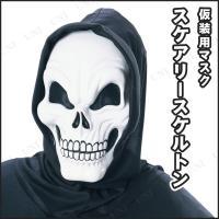 ルービーズ(Rubie's) スケアリースケルトンマスク コスプレ 衣装 ハロウィン パーティーグッズ かぶりもの
