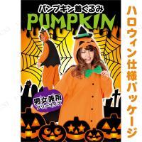 サザック(SAZAC) フリース着ぐるみ パンプキン オレンジ コスプレ 衣装 ハロウィン 仮装 コスチューム メンズ