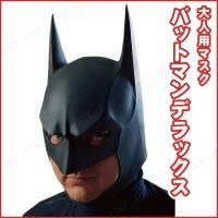 本格派バットマンマスク。コスチュームと併せて購入をお勧めします。    【関連キーワード】 KEYU...