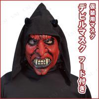 フード付きのデビルマスクです。真っ赤な顔に牙をむき出した口!!鬼を思わせる風貌はハロウィンだけでなく...