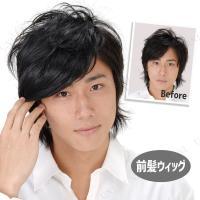 クリップで止めるだけで簡単!憧れの韓流スター風になれちゃう前髪にかぶせるだけのコンパクトウィッグです...
