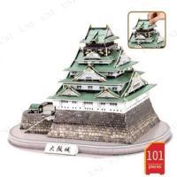 日本の三名城のひとつ大阪城の3D立体パズルです。のりやハサミを使わなくても手軽にお楽しみいただけます...
