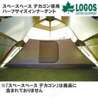 大型ドームテント「スペースベース デカゴン」を居住スペースにする、ハーフサイズのインナーテントです。...