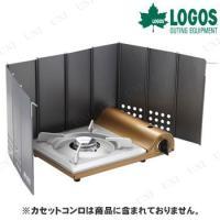 LOGOS(ロゴス) (家庭用コンロ専用)風防deカセットコンロ キャンプ用品 コンロ アウトドア用品 レジャー用品