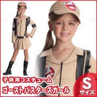 映画「ゴーストバスターズ」の女の子用コスチュームです。胸元と右腕、帽子におなじみゴーストバスターズの...
