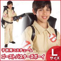映画「ゴーストバスターズ」の男の子用コスチュームです。胸元と右腕におなじみゴーストバスターズのロゴが...