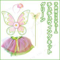 ルービーズ(Rubie's) 子ども用チュチュウィングキットグリーン コスプレ 衣装 ハロウィン 仮装 子供 羽 妖精