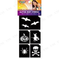 タトゥーのように肌にキラキラアートを描ける、ボディアート用の型紙シートです。コウモリやカボチャ、魔女...