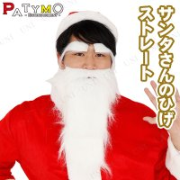 Patymo サンタさんのひげ ストレート 小物 トレー クリスマス 変装グッズ 仮装 サンタコスプレ ヒゲ 髭