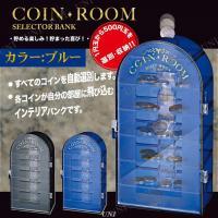 全ての硬貨を自動で選別・収納できる貯金箱(セレクターバンク)です。硬貨を入れるだけで1円玉から500...