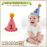 Memorico(メモリコ) フェルトコーン ピンク コスプレ 衣装 ハロウィン パーティーグッズ かぶりもの 帽子