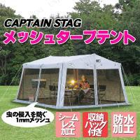 メッシュテントとタープの機能を兼ね備えたタープテント。シチュエーションに合わせてリビングテント、メッ...