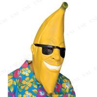 サングラスをかけたバナナ男のおもしろマスクです。かぶれば注目されること間違いなし!    【関連キー...
