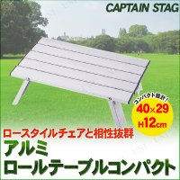 キャンプをもっと快適に!ロースタイルチェアとあわせての使用に最適な折りたたみローテーブルです。本体と...