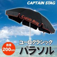 CAPTAIN STAG(キャプテンスタッグ) ユーロクラシックパラソル200cm(ブラック) アウトドア用品 キャンプ用品
