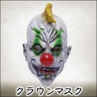 パンク系ピエロのラテックス製ホラーマスクです。薄汚れた肌にしわくちゃな笑顔が不気味です。別売のピエロ...