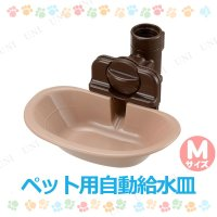 お皿型だから飲みやすい!犬はもちろん、猫も飲みやすい水受け皿です。飲んだ分だけ自動給水。固定タイプな...