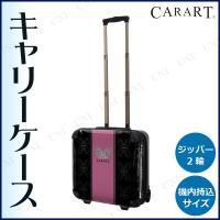 取寄品  CARART(キャラート) アートスーツケース ジッパー2輪 28L 機内持込サイズ ベーシック クイーン レースパーブル ファッションバ