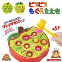 可愛いリンゴ型のモグラたたきゲーム。飛び出してくるもぐらをたたいて遊ぼう!上手にハンマーでたたくと楽...