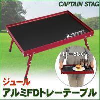 CAPTAIN STAG(キャプテンスタッグ) ジュール アルミFDトレーテーブル キャンプ用品 折りたたみ アウトドア 机