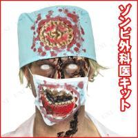ゾンビ外科医キット コスプレ 衣装 ハロウィン パーティーグッズ かぶりもの ホラー 帽子 キャップ プチ仮装