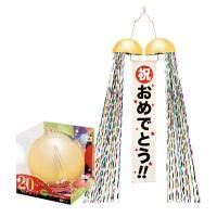 【東京23区から出荷】東名阪は翌日午前からの配送も可能です。 【サイズ】Φ200mm ※テープと垂れ...
