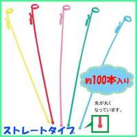 【東京23区から出荷】東名阪は翌日午前からの配送も可能です。 プラ棒の先端が丸くなっている安全タイプ...