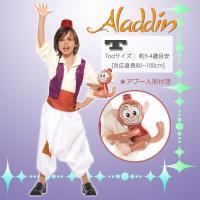猿アブー人形付き!「子ども用 アラジン Tod:80-100cm」男の子用 衣装 仮装 コスプレ ディズニー ハロウィン