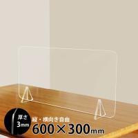 飛沫防止 アクリル板 透明 パーテーション コロナ対策 感染対策 スタンド 300×600mm 厚み3mm