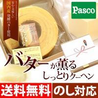 国内産発酵バターを贅沢に使用。バター風味が豊かに香る通販限定のしっとりバウムクーヘン。自分用はもちろ...