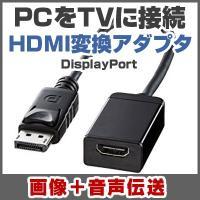 メール便送料無料 サンワサプライ DisplayPort-HDMI変換アダプタ  ブラック     ...