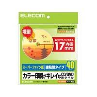 メール便送料無料 エレコム スーパーファインCD/DVDラベル EDT-SDVD2S