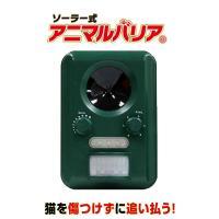 【即納】【送料無料】アニマルバリア・電池交換不要のソーラー式[IJ-ANB-03]