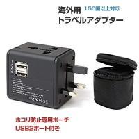 【即納】【送料無料】海外 変換プラグ 旅行グッズ USB付き 海外用トラベルアダプターコンセントPL...