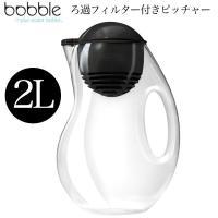 【仕様】 色:ブラック サイズ:約17×11×26cm 容量:2L 使用可能水温:0〜29度 耐熱温...