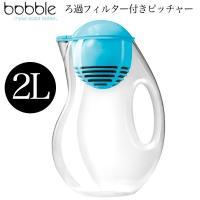 【仕様】 色:ブルー サイズ:約17×11×26cm 容量:2L 使用可能水温:0〜29度 耐熱温度...