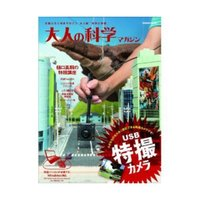 本 ISBN: 9784056102192  ・ミニチュアの世界を撮影できる特殊なカメラ。 ・小さな...
