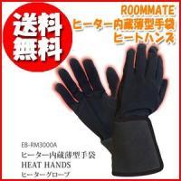 スイッチを入れるだけですぐに暖かくなるヒーター内蔵の薄型手袋!暖まるまで約10秒。すぐに暖かくなるの...