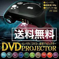 送料無料 家庭用ポータブルDVD内蔵(リージョンフリー)一体型プロジェクターFF-5540BK(ブラ...