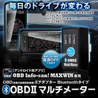 OBD2を使って快適カーライフを!使用方法は車のOBD2(車両診断コネクタ)に設置し、Bluetoo...