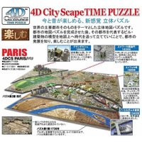 「4D CITY SCAPE TIME PUZZLE」 都市の地図パズルを完成させた後、その都市を代...
