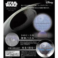あのStarWarsのデス・スターが光って回る球体パズルに!! 直径15センチながら、スターウォーズ...