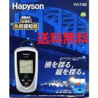 ■ジャンル:ボート/魚探・エレキ・船外機/魚群探知機 ■メーカー: ハピソン(Hapyson)  ●...
