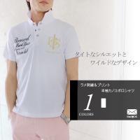 箔プリントのゴージャスデザインで、ばっちり目立つポロTシャツ★カラーは、ホワイト/ブラックの全2色★...