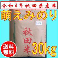 29年産新米 秋田のおすすめ品種、萌えみのりはお米の粒が大きめで香り食味共こまちやひとめぼれ並みに優...